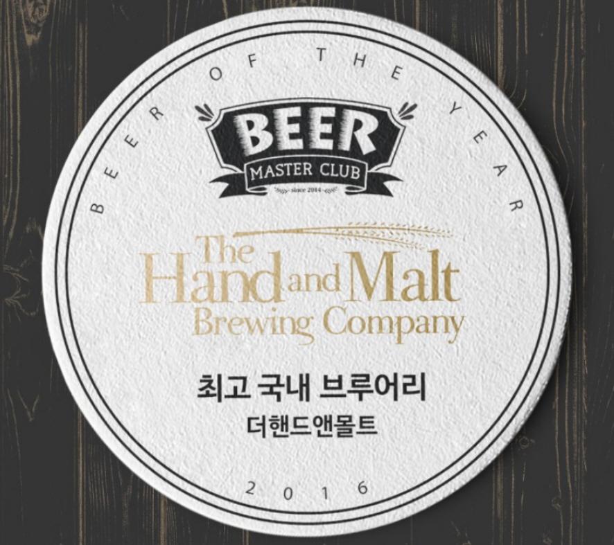 cervezas de Corea del Sur